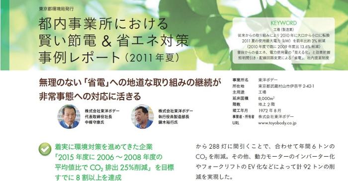 東京都環境局