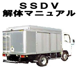 SSDVボディー解体マニュアル
